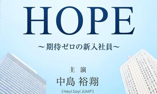 【実況・感想】HOPE~期待ゼロの新入社員~ 1話