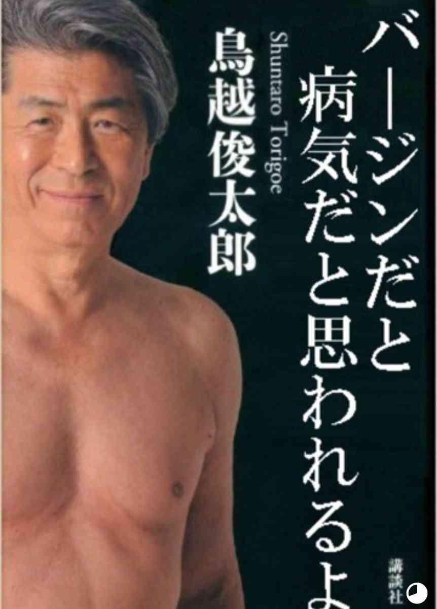 「厚化粧の人に都知事になって欲しくない」鳥越俊太郎氏に瀬戸内寂聴氏からメッセージ