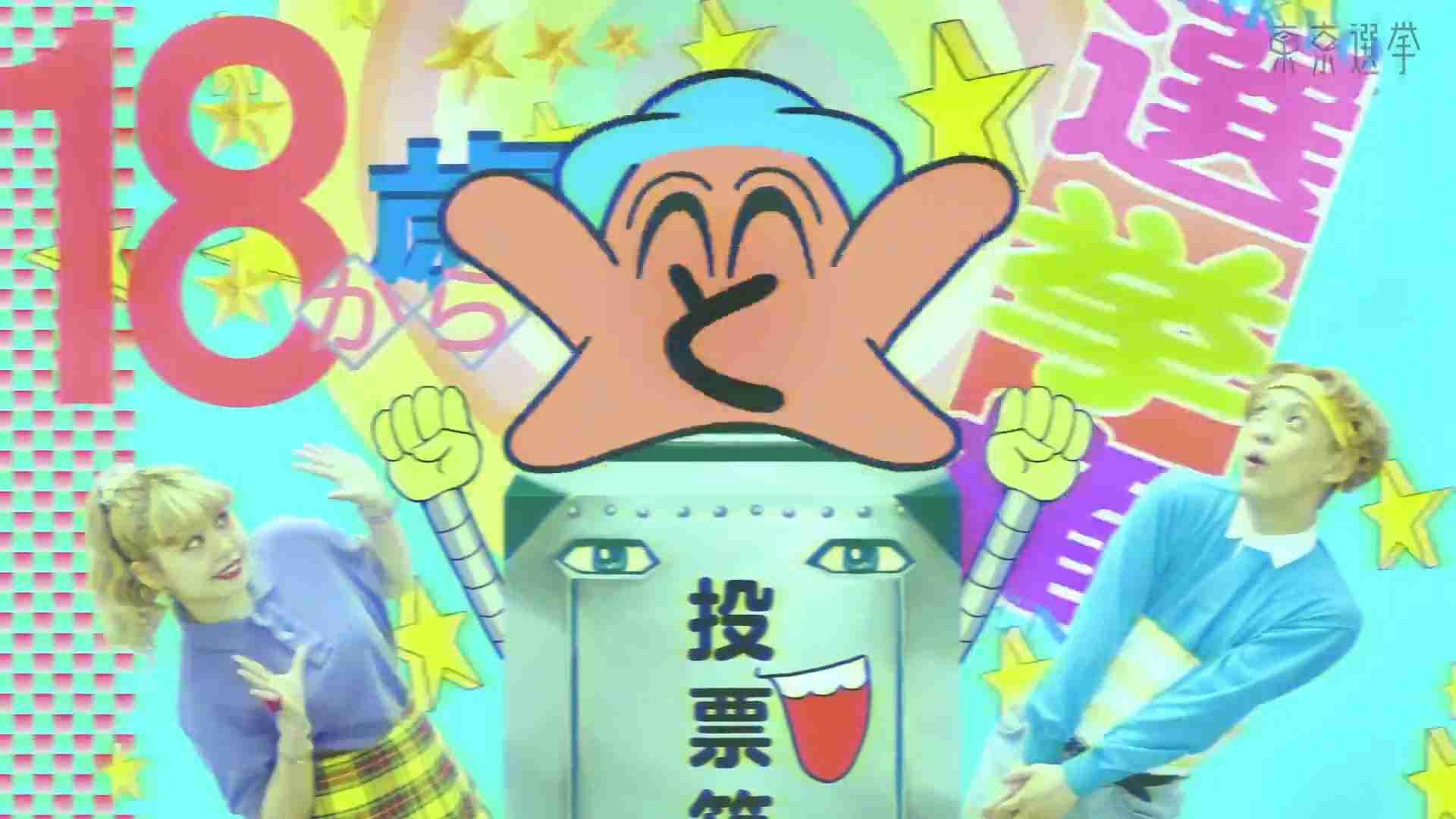 東京都選挙管理委員会が作ったカオスすぎる動画!ぺこ りゅうちぇる「TOHYO都プロモーション動画」 - YouTube