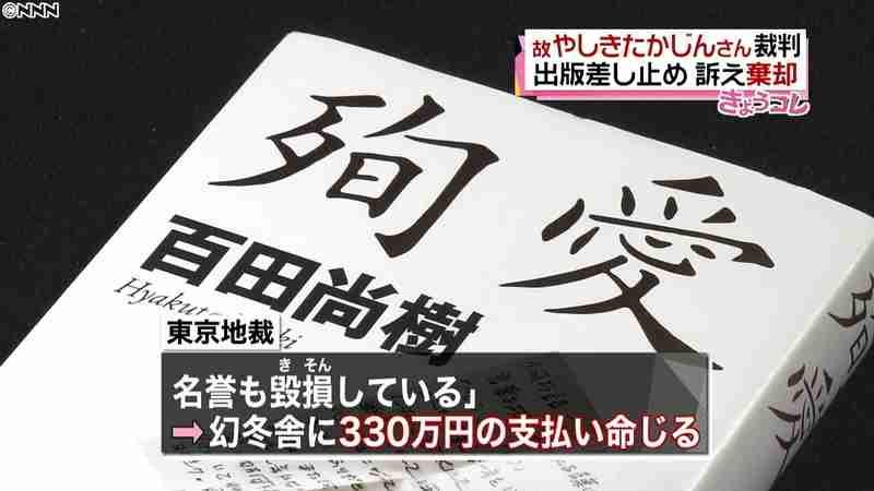 たかじんさん裁判 出版差し止めは認めず(日本テレビ系(NNN)) - Yahoo!ニュース