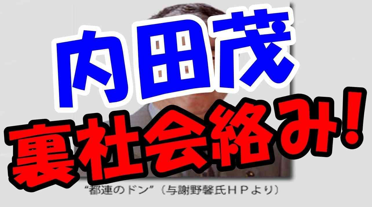 【緊急拡散】自民党都連のドン内田茂は山口組の子分!物凄い爆弾情報投下! - YouTube