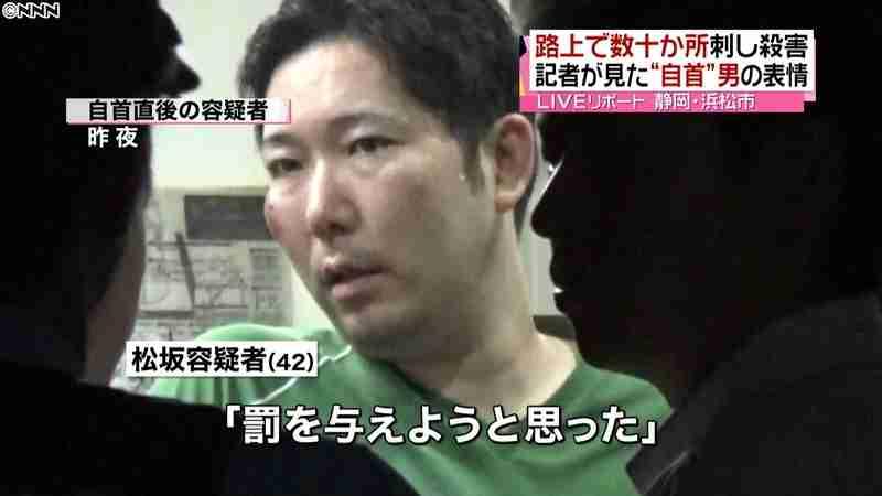 女性刺殺し自首 泣きじゃくり舌出す場面も(日本テレビ系(NNN)) - Yahoo!ニュース