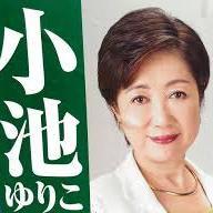 小池百合子さん「空き家をシェアハウスにして保育士・介護士へ現物支給」がひどいと話題に - NAVER まとめ