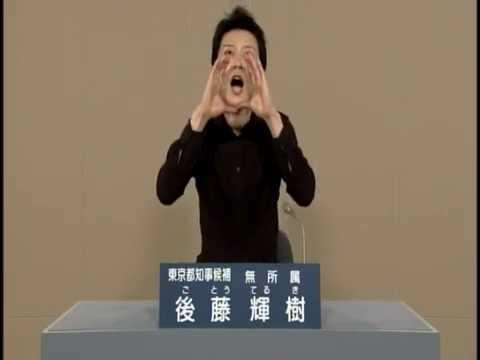 [政見放送] 無所属 後藤輝樹 - YouTube