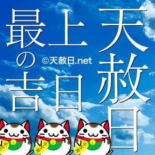 7月11日、今日は天赦日です(^^)意気込みをどうぞ!