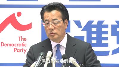 【ジミンガー悲報】民進党・岡田克也代表「参院選より都知事選...電波ジャックされている。これも自民党の作戦だ」 / 正義の見方