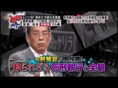 死刑執行の流れ(元刑務官) - YouTube