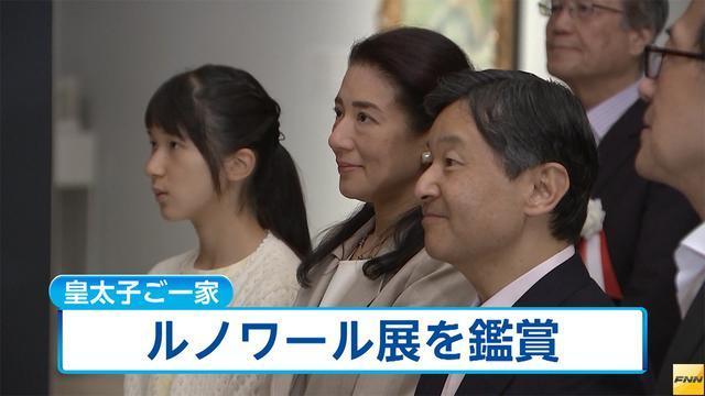 皇太子ご一家、美術館でルノワールの作品などを鑑賞される(フジテレビ系(FNN)) - Yahoo!ニュース
