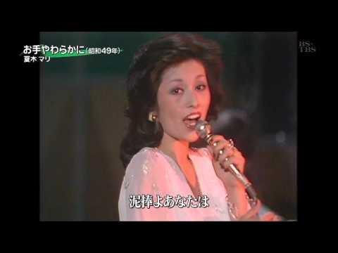 お手やわらかに 夏木マリ - YouTube
