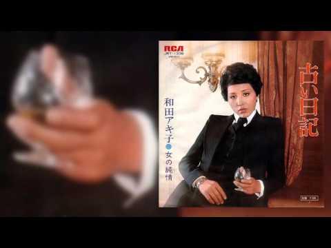 古い日記 - 和田アキ子 - YouTube