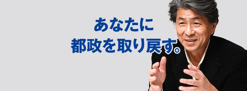 7月22日(金)街頭演説日程 | 東京都知事候補 | 鳥越俊太郎公式サイト
