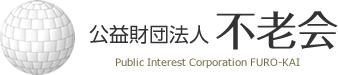 公益財団法人 不老会 - 献体・献眼で医療の発展・進歩を願う日本最大の地域献体組織【不老会】