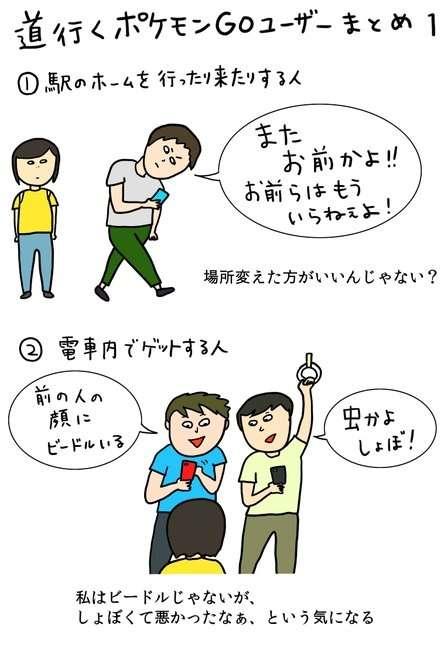 世にも奇妙な物語に出てきそう?「ポケモンGOユーザー」の様子を描いた漫画が面白すぎる!