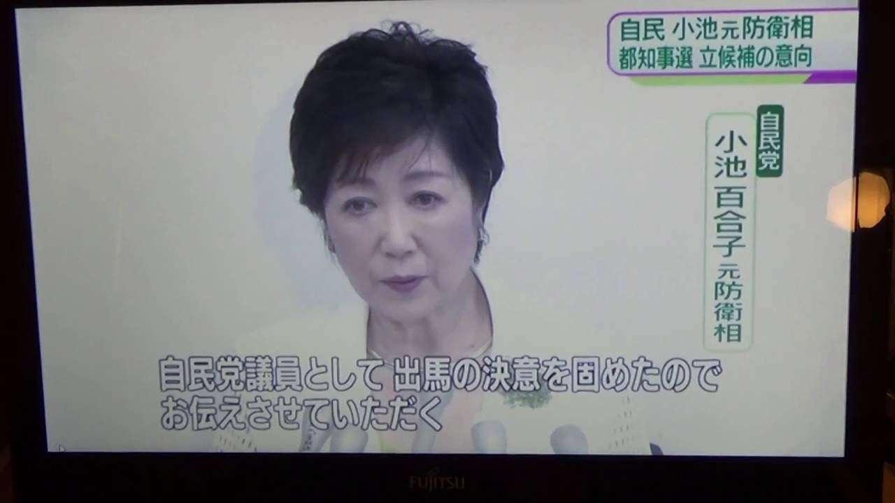 小池百合子都知事選立候補表明 NHKの放送は政治的に公平ではない - YouTube