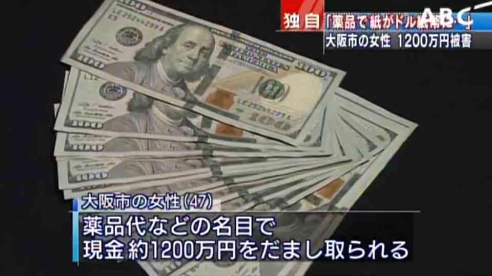 「特殊な薬品で紙が現金に」女性が1200万被害