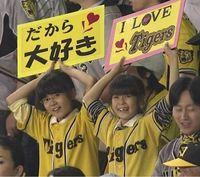 【わらし姉妹】阪神戦でよく映る女の子二人って誰なの?【タイガース・信じてるよ】 - NAVER まとめ