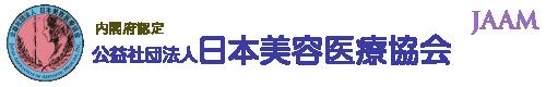 公益社団法人 日本美容医療協会[JAAM] /金の糸について