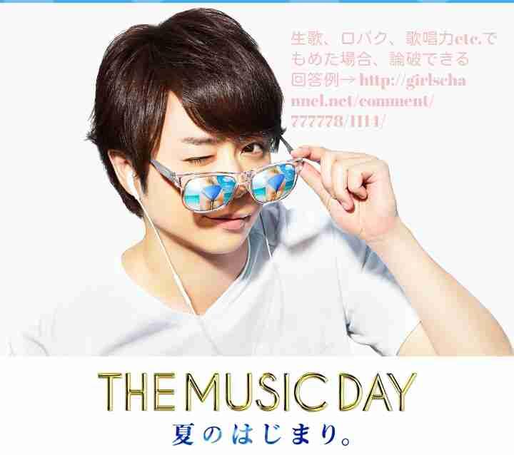 【実況・感想】MUSIC DAY~夏のはじまり~