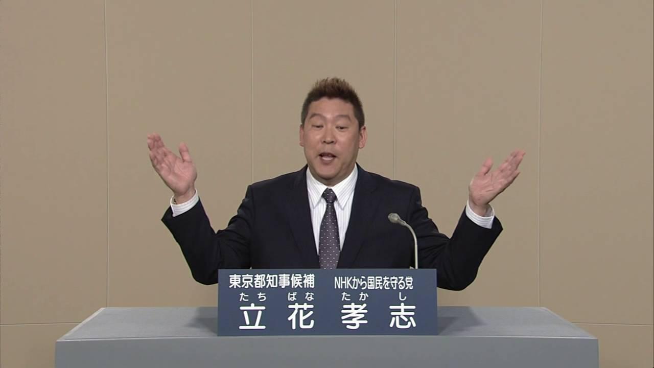 東京都知事候補者 2016 政見放送 立花孝志 - YouTube