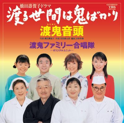 橋田壽賀子あるある パート3