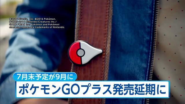 「ポケモンGOプラス」、7月末から9月に発売延期(フジテレビ系(FNN)) - Yahoo!ニュース