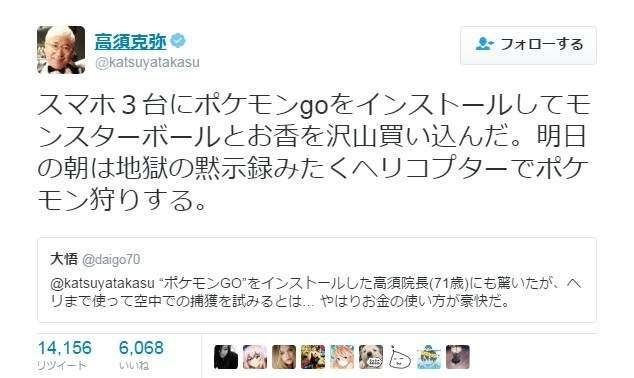 小林よしのり氏「ポケモンGOの死者はまだか」の大問題発言!信じがたい暴言に呆然