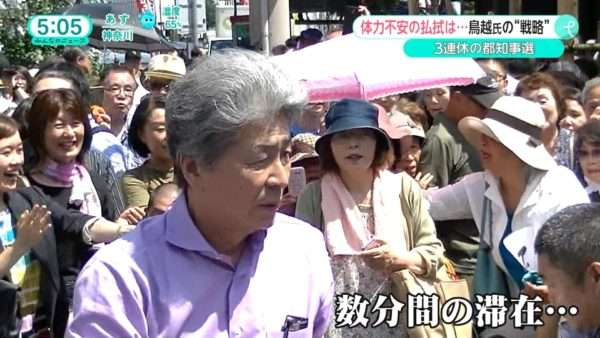 【炎上】鳥越俊太郎、街頭演説を1分で強制終了して有権者の怒りを買う