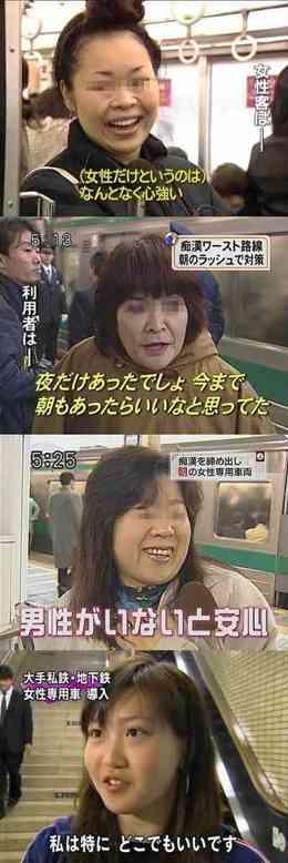 JR池袋駅の助役、女性専用車両に協力しない男を晒し者に!疑問の声が続出