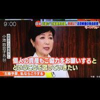 小池百合子さん「五輪予算、私なら、国とか都の予算ではなくて、個人の資産もご協力をお願いする」 - NAVER まとめ