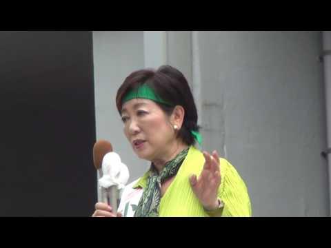 367:【都知事選】小池候補 秋葉原街頭演説会(28-07-17) - YouTube