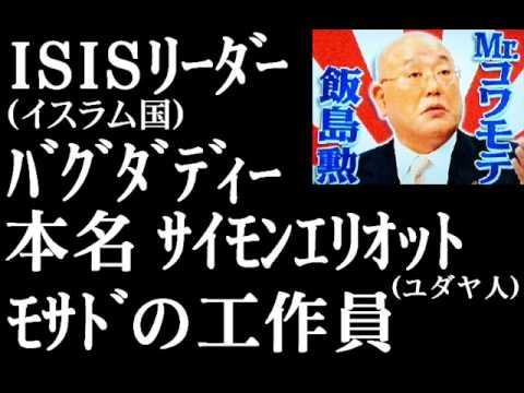 「イスラム国リーダーはモサド工作員」飯島勲(そこまで言って委員会H27.7.26) - YouTube
