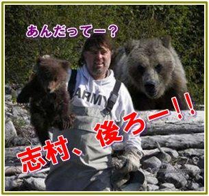 人食い熊スーパーK怖すぎ!熊が居住地域に出没したら地震に注意?