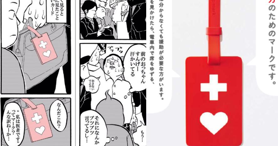【話題沸騰中】ヘルプマークを知らなかったせいで後悔した話を漫画にしてみた | netgeek
