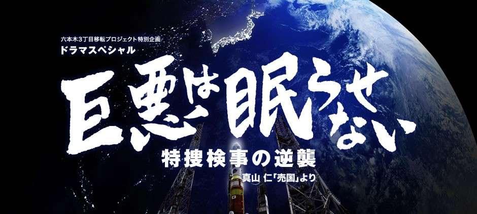 【ドラマスペシャル】巨悪は眠らせない 特捜検事の逆襲 | テレビ東京