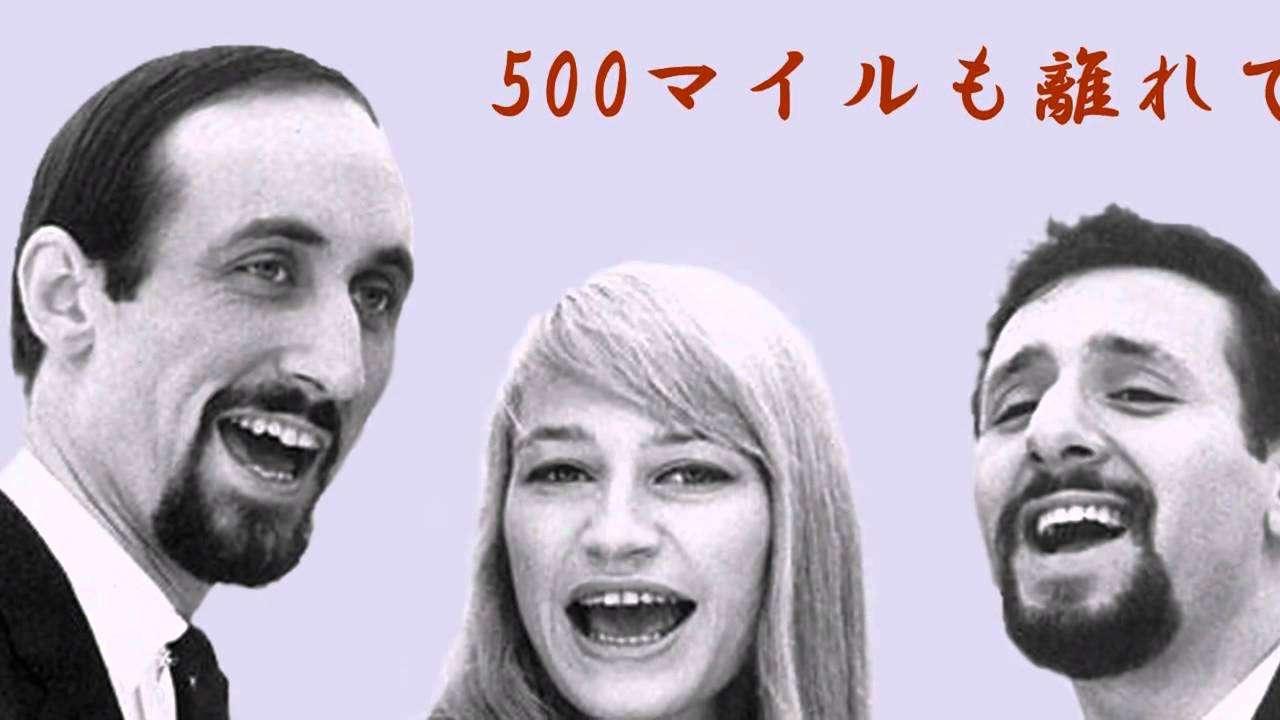 ピーター・ポール&マリー(PPM)/500マイルも離れて(500Miles) - YouTube