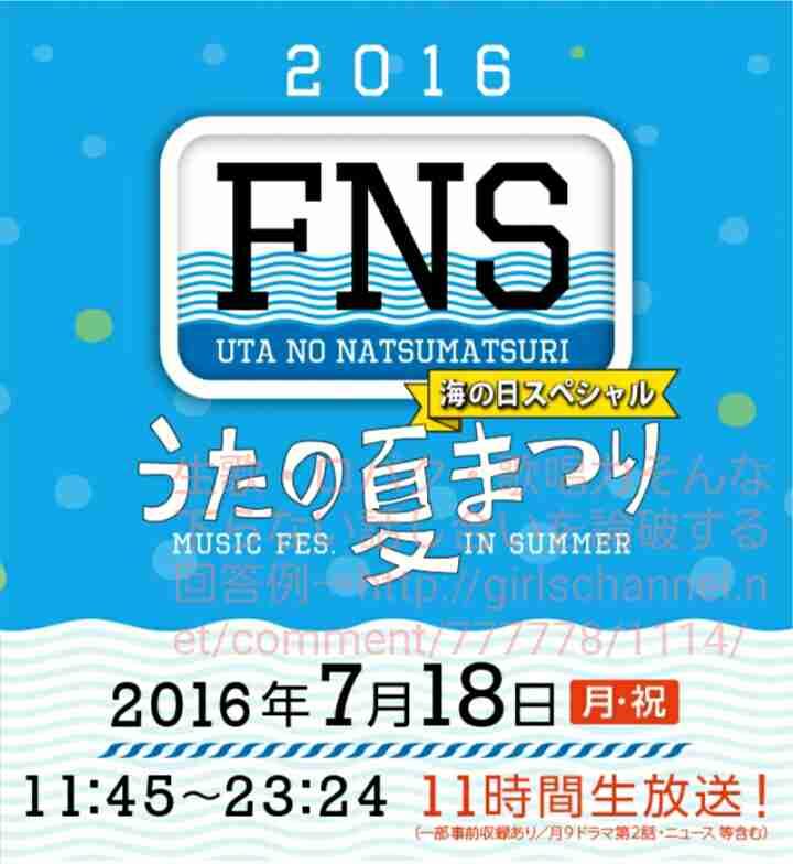 【実況・感想】FNSうたの夏まつり