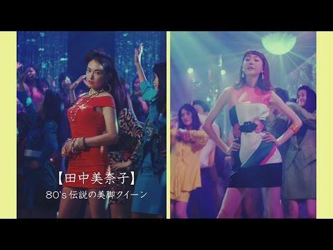 桐谷美玲、田中美奈子と美脚対決! - YouTube
