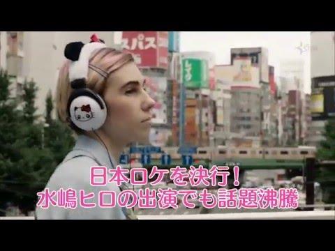 【独占日本初放送】海外ドラマ『GIRLS(R)/ガールズ5』 - YouTube