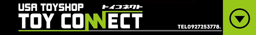 USAトイショップ TOY CONNECT トイコネクト 輸入フィギュア・アメトイ・アメコミ専門店 福岡から全国通販可能です!!