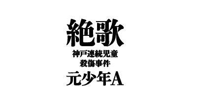 少年A・酒鬼薔薇聖斗『絶歌』に批判意見が集中する一方、長谷川豊氏「この本は世に出して良かったと思える内容になっている」と評価|NewsTimes
