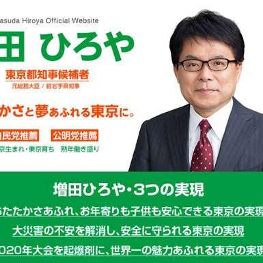 都知事候補・増田寛也、舛添並みの悪行露呈!ファーストクラス出張三昧、岩手の借金2倍膨張 | ビジネスジャーナル