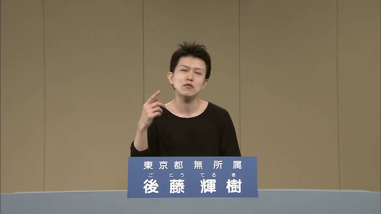 【政見放送】2016東京都知事選挙 後藤輝樹 民放 - YouTube