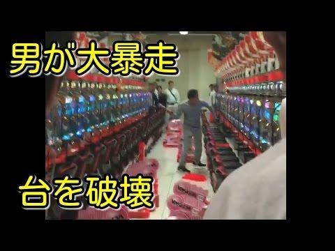 【Twitterで話題】 パチンコ店でハンマー男が大暴れ! 台を壊しまくる事件が発生 【衝撃映像】 2016年7月6日 - YouTube