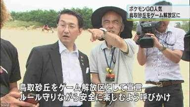 夏休みは鳥取砂丘でポケモンGO 「ゲーム解放区」宣言   NHKニュース