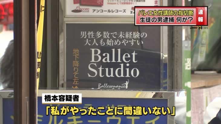 バレエ教室講師の指切断の疑い 生徒の男を逮捕