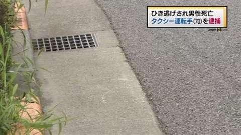路上で寝ていた男性ひき逃げした疑い、タクシー運転手を逮捕(TBS系(JNN)) - Yahoo!ニュース