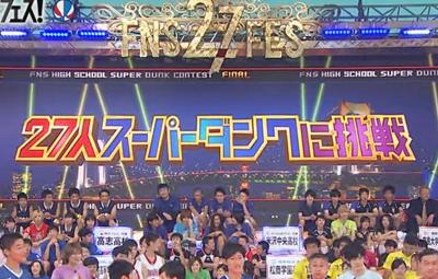 フジ『27時間テレビ』のオチがひどい!27人スーパーダンクに挑戦 → どう見ても成功じゃないのに成功扱いにして番組終了wwwww : はちま起稿
