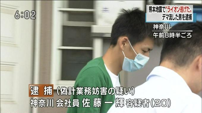 「ライオン逃げた」熊本地震直後にうそツイート 男を逮捕