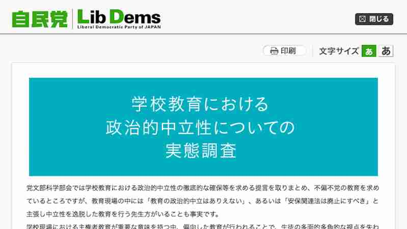 自民党サイトが「偏向教育」の調査を呼び掛け。ネットでは密告フォームとの声も(藤代裕之) - 個人 - Yahoo!ニュース