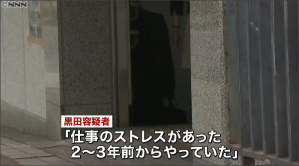 女子高生のカバンに体液入り避妊具  男逮捕
